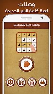 Download لعبة كلمة السر : وصلات 1.8W APK