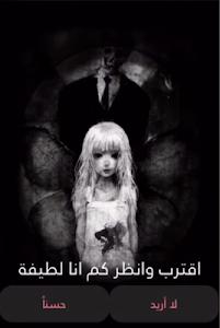 screenshot of لعبة مريم الأصلية - Mariam version 2.6