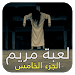 Download لعبة مريم الجزء الخامس 1.0 APK