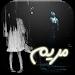 Download لعبة مريم - Mariam 1.2 APK