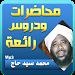 Download محاضرات رائعة - محمد سيد حاج 1.1 محاضرات سيد حاج APK