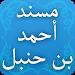 Download مسند أحمد بن حنبل 2.1 APK