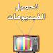 Download مشاهدة و تحميل الفيديوهات 1.0 APK