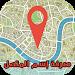 Download معرفة إسم المتصل المجهول و تحديد مكانه بدقة عالية 1.0 APK