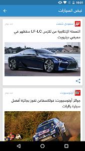 screenshot of نبض Nabd - اخبار العالم ، عاجل version 10.1