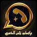 Download واتـس اب بلس الذهبي الجديدjoke 5.0 APK