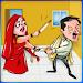 खतरनाक बीवी और मासूम पति के चुटकुले