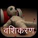 Download वशीकरण विध्या(Vashikaran) 2.0 APK