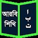 Download আরবি শিখি (Learn Arabic) 1.2 APK