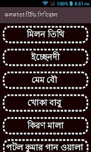 Download Star জলসা (কলকাতা টিভি সিরিয়াল) 1.0 APK