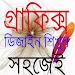 Download গ্রাফিক্স ডিজাইন শিখুন 3.0 APK