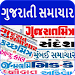 Download Gujarati News All Newspapers 2.6 APK