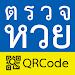 Download ตรวจหวย QRCode 1.6.1 APK