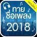 Download ทายชื่อเพลง 2018 4.6 APK
