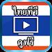Download ไทยทีวีดูฟรี - ดูทีวีออนไลน์ ดูสด ดูฟรี ดูทีวี 6.0 APK