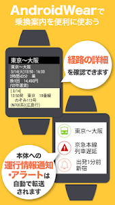 Download 乗換案内 無料の電車やバス乗り換え案内 時刻表 運行情報  APK