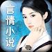 Download 免费台湾言情小说 1.5 APK