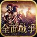 Download 全面戰爭 1.0.1002 APK