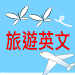 Download 出國旅遊必備APP,常用旅遊英文100句. 1 APK