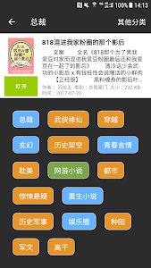 Download 小说阅读器 - 免费小说 2.3 APK