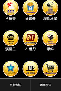screenshot of 我的優惠券(星巴克、麥當勞、肯德基) version 1.1.29