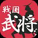 Download 戦国チャレンジ(戦国武将・戦国時代クイズゲーム) 2.43.0 APK