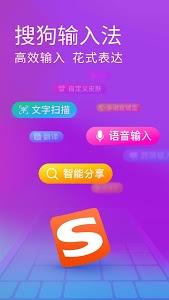 Download 搜狗输入法 8.21 APK