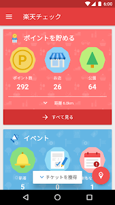 Download 楽天チェック お店や公園に行くだけで楽天ポイントが貯まる 4.3.4 APK