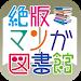 Download 絶版マンガ図書館 2.1.0 APK