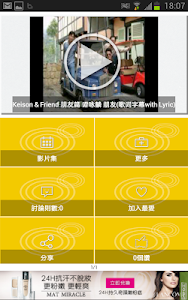 screenshot of 譚詠麟非官方專用APP version 4.0.20
