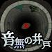 Download 音無の井戸 ~33の願い事~ 1.2.2 APK