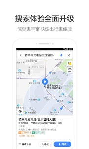 Download 高德地图 8.60.0.2586 APK