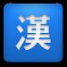 Download 급수별한자학습 1.5.1 APK