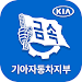 Download 기아자동차지부 1.1.20 APK