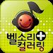 Download 스마트폰 벨소리 (벨소리, 컬러링) 1.00.35 APK