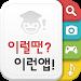 Download 이럴땐 이런앱 - 필수어플 백과사전 1.0.3 APK