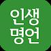 Download 인생명언 2.0.3 APK