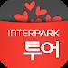 Download 인터파크 투어 - 항공&호텔 최저가 예약 1.8.0 APK
