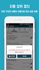 Download 동네친구 - 채팅, 무료채팅, 지역채팅 1.0.113 APK