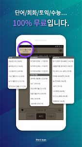 Download 켜자마자 영단어 +회화(강제로 영어학습 -토익,수능) 1.7.4 APK