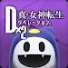 Download D×2 真・女神転生 リベレーション【RPG】 1.8.0 APK
