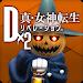 Download D×2 真・女神転生 リベレーション 1.6.0 APK