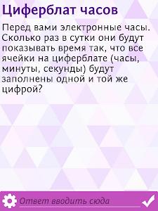 screenshot of Сборник логических задачек version 4.0.1