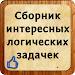 Download Сборник логических задачек 4.0.1 APK