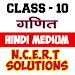 Download 10th class maths solution in hindi 2.0 APK