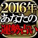 Download 2016年あなたの運勢【当たる占い】 1.0.0 APK