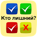 Download Кто лишний? 5.0.0 APK