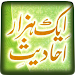 Download Aik Hazaar Ahadees In Urdu 7.0.1 APK