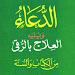 Download AlDuAa الدعاء 2.0 APK