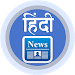 Download All Hindi Newspapers 1.0.1 APK